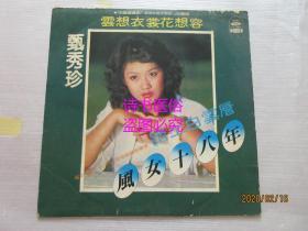 黑胶唱片——甄秀珍(风女十八年)