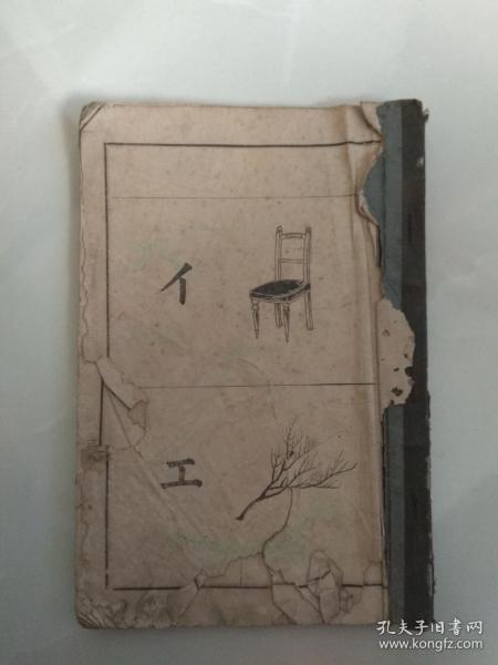和刻本《寻常小学儿童读本》卷一。