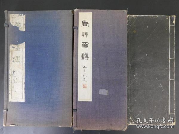 「香草印谱一至三集」5册
