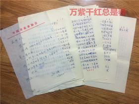 """现代作曲家,首届中国音乐金钟奖""""终身荣誉勋章""""获得者,以《救亡进行曲》闻名的孙慎亲笔信札一通一页,另附手稿两篇共计11页(手稿疑为代笔,请自鉴)"""