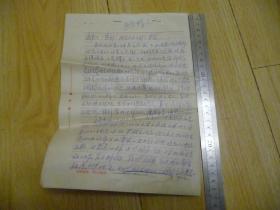 一封给济南军区军医学校校长郭生的信札【一通四页,带信封】