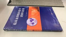 临床血细胞检验学进展与应用    未开封、