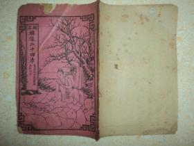 民国线装、铜版、【绣像二十四孝】、单行本一册全、一页一图、共24图