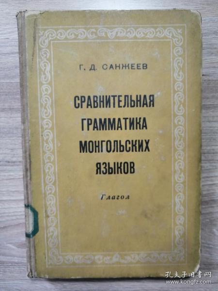 Монгольских Языков   俄文原版语言学老书:蒙古文的比较语法(大32开精装本,266页)1963年出版