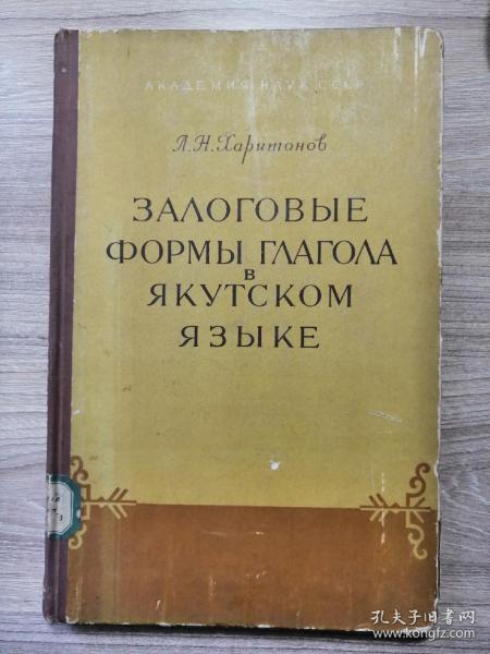俄文原版语言学老书:  雅库特语(蒙古文)中的动词的态式(大32开精装本,125页)