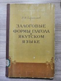 俄文原版语言学老书:雅库特语(蒙古文)中的动词的态式(大32开精装本,125页)