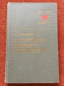 《ЗА СТРΟКΟЙ БΟЕВΟГΟ ДΟНЕСЕНИЯ》1978年,32开硬精装,库存未阅