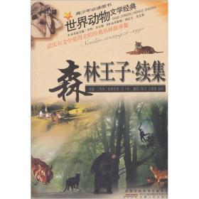 森林王子:续集 英鲁德亚德吉卜林R.Kipling原著 安徽人民出