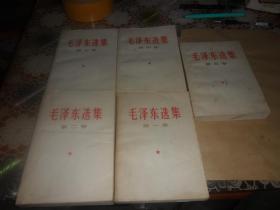 毛泽东选集(1--5卷 全5册)1--4册 为1966年北京 竖版改横版  一版一印 第5卷 1977年北京一版一印