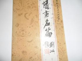 情话名篇(中国钢笔书法系列丛书)