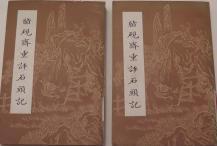 《脂硯齋重評石頭記》(乙卯本)影印 上下冊 一版一印,