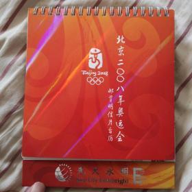 台历:2008年奥运会邮资明信片台历