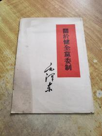 关于健全党委制·毛泽东(竖版)(如图)