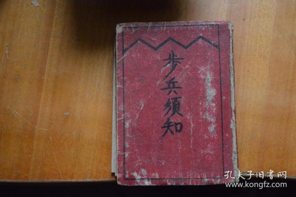 日文原版  昭和十四年(1939年)改订版《步兵须知》    二战日本陆军步兵随身手册