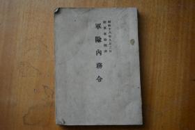日文原版  昭和十八年(1943年)版《军队内务令》  陆军省检阅济  二战期间日本陆军内务条例