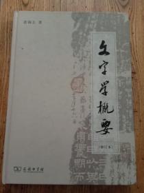 文字学概要(修订本).