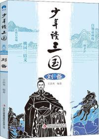 少年读三国 刘备