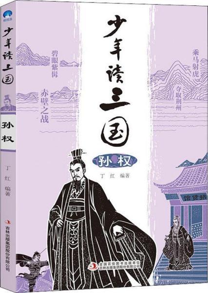 少年读三国:孙权