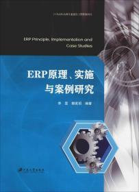 ERP原理、实施与案例研究