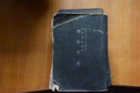 日文原版  昭和九年(1934年)版《体操教范》   陆军省检阅济  二战日本陆军体操和战术动作教范