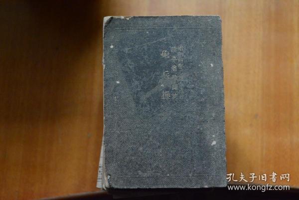 日文原版  昭和四年(1929年)版《炮兵操典》全本  陆军省检阅济