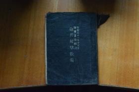 日文原版  昭和五年(1930年)版《炮兵射击教范》   陆军省检阅济
