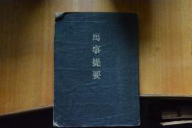 日文原版  大正十一年(1922年)版《马事提要》   陆军普及部