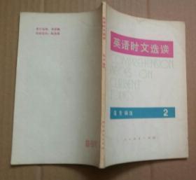 英语时文选读 第二辑