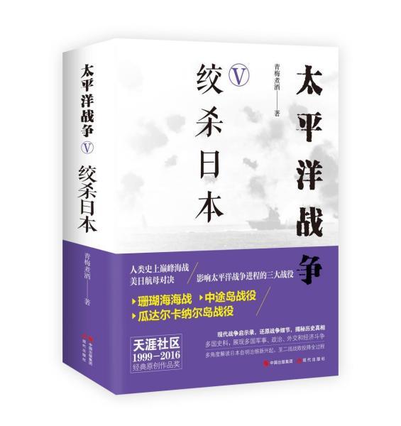 太平洋战争5:绞杀日本