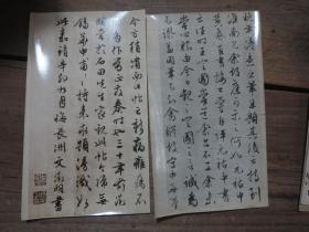 老照片:《文征明跋黄庭坚书刘宾客伏波神祠诗》4张