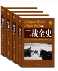 正版 二战全史 图文版 全4册精装插盒16开 战争史 政治军事历史经典谋略方法记录图书 第二次大战过程智慧读物 正版书籍