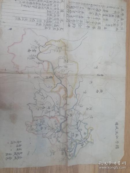 清代长江(扬子江)流域图彩绘图,绘制精美,品相如图,历史地理水利瞬间掌握。