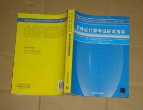 软件设计师考试应试指导(内页干净无乱写乱画)     71-879-83-05