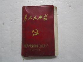 文革老日记本 中国共产党肇庆市第二次代表大会