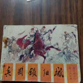 连环画:兵围锁阳城——薛丁山征西之一'(85年一版一印、内品好)
