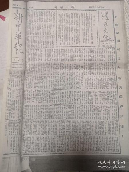 1938年新中华报副刊《边区文化》创刊号。旧复印件
