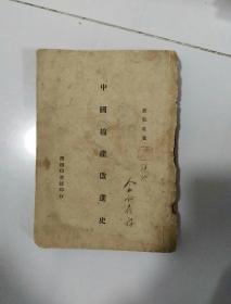 中国棉产改进史