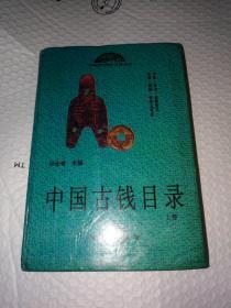 中国古钱目录 上册
