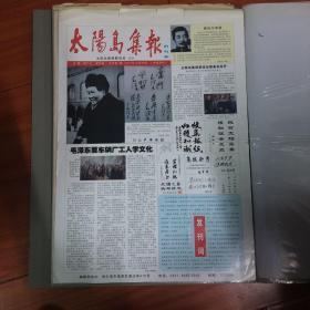 太阳岛集报 创刊号