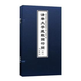 清华大学藏战国竹简(8)