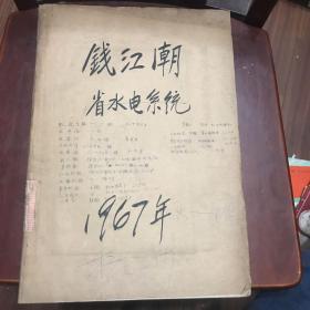 1967年杭州文革小报钱江潮 等17个品种的报纸合订本