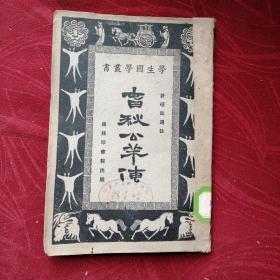 春秋公羊传 学生国学丛书 【民国15年初版19年再版]