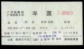 [早期电子火车票/广州铁路局]深圳226次至广州东(L060013)1992.11.27/硬客快,11X6厘米。