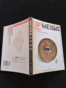 门萨MENSA :时空迷宫