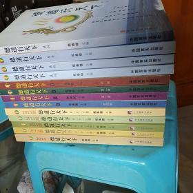 德道行天下2014   2011年/2012年/2013年十二册 全十三册合售正版一版一印
