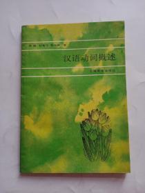 汉语动词概述