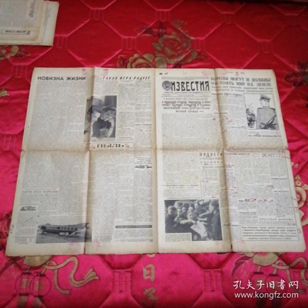 俄文原版1961年报纸一张