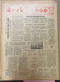 广西日报       1981年2月5日 1*新春乐 首都举行盛大的春节联欢晚会。15元