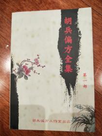 原版现货速发《胡兵偏方全集》第一部--中国第一部全国患者验证后的偏方全集