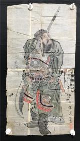 日本回流字画 1320  包邮